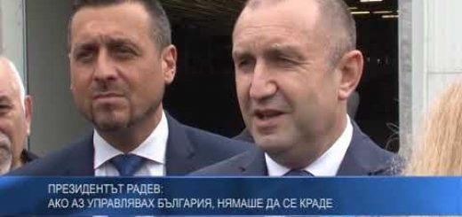Президентът Радев: Ако аз управлявах България, нямаше да се краде