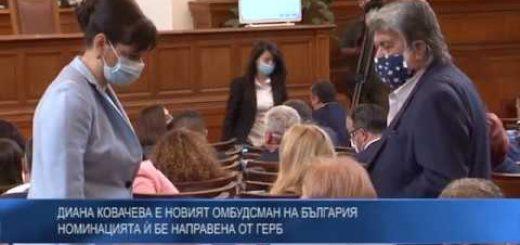 Диана Ковачева е новият омбудсман на България – номинацията ѝ бе направена от ГЕРБ