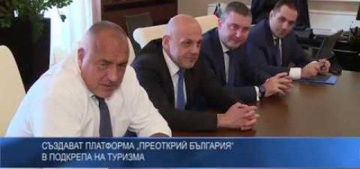 """Създават платформа """"Преоткрий България"""" в подкрепа на туризма"""