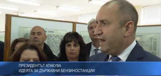 Президентът атакува идеята за държавни бензиностанции