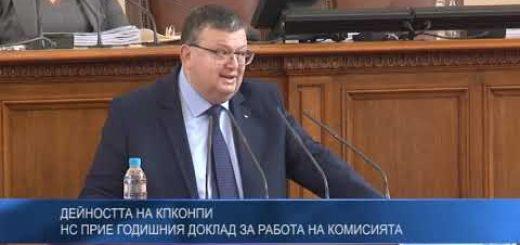 Дейността на КПКОНПИ – НС прие годишния доклад за работа на комисията