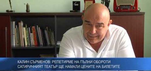 Калин Сърменов: Репетирме на пълни обороти – Сатиричният театър ще намали цените на билетите