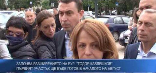 """Започва разширението на бул. """"Тодор Каблешков"""", първият участък ще бъде готов в началото на август"""