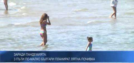Заради пандемията: 3 пъти по-малко българи планират лятна почивка