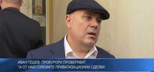 Иван Гешев: Прокурори проверяват 14 от най-големите приватизационни сделки