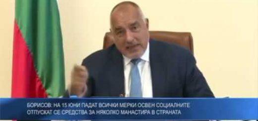 Борисов: На 15 юни падат всички мерки освен социалните