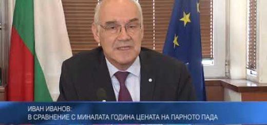 Иван Иванов: В сравнение с миналата година цената на парното пада