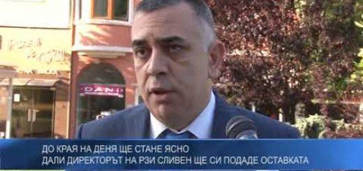 До края на деня ще стане ясно дали директорът на РЗИ-Сливен ще си подаде оставката