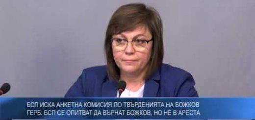 БСП иска анкетна комисия по твърденията на Божков. ГЕРБ: БСП се опитват да върнат Божков, но не в ареста