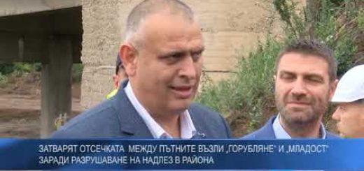 """Затварят отсечката между пътните възли """"Горубляне"""" и """"Младост"""" заради разрушаване на надлез в района"""