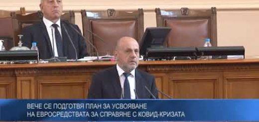 Вече се подготвя план за усвояване на евросредствата за справяне с КОВИД-кризата