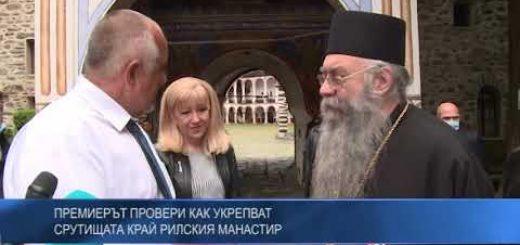 Премиерът провери как укрепват срутищата край Рилския манастир