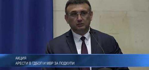 Акция: Арести в ГДБОП и МВР за подкупи