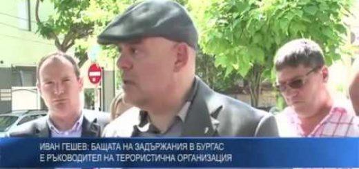 Иван Гешев: Бащата на задържания в Бургас е ръководител на терористична организация
