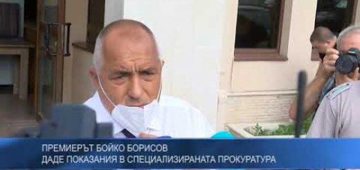 Премиерът Бойко Борисов даде показания в Специализираната прокуратура
