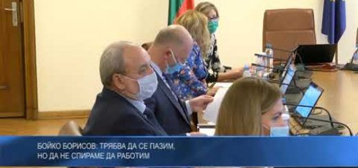 Бойко Борисов: Трябва да се пазим, но да не спираме да работим