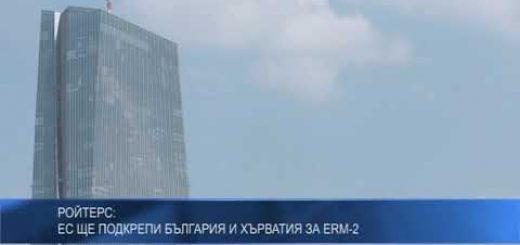 Ройтерс: ЕС ще подкрепи България и Хърватия за ERM-2
