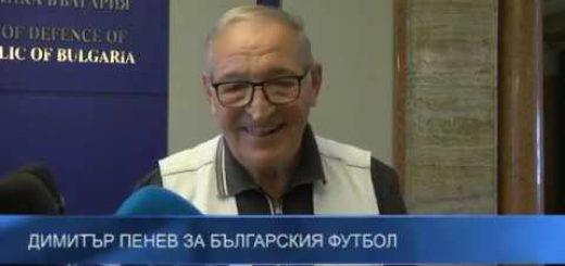 Димитър Пенев за българския футбол