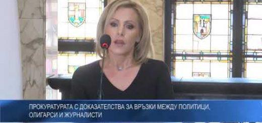 Прокуратурата с доказателства за връзки между политици, олигарси и журналисти