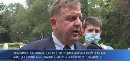 Красимир Каракачанов: Институционалната война няма как да приключи с капитулация на някоя от страните
