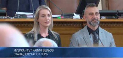 Музикантът Калин Вельов стана депутат от ГЕРБ