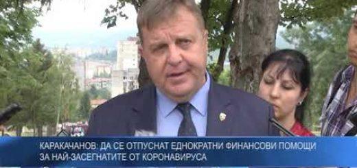 Каракачанов: Да се отпуснат еднократни финансови помощи за най-засегнатите от коронавируса