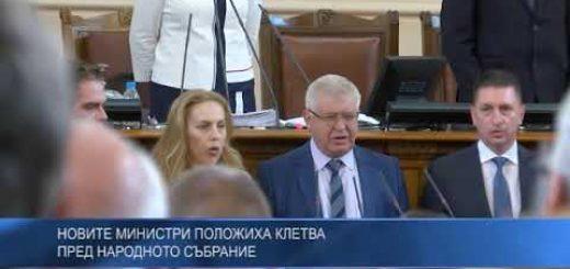 Новите министри положиха клетва пред народното събрание