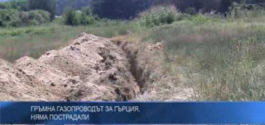 Гръмна газопроводът за Гърция,  няма пострадали