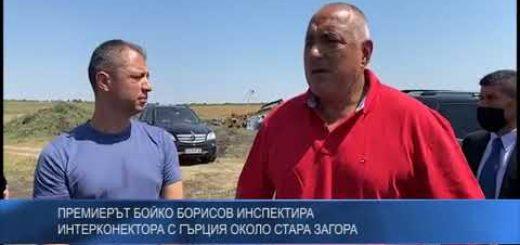 Премиерът Бойко Борисов инспектира интерконектора с Гърция около Стара Загора
