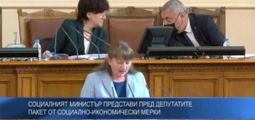 Социалният министър представи пред депутатите пакет от социално-икономически мерки