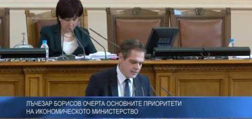 Лъчезар Борисов очерта основните приоритети на икономическото министерство