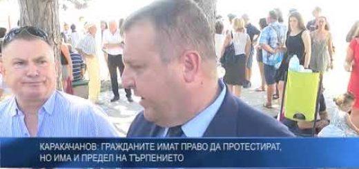 Каракачанов: Гражданите имат право да протестират, но има и предел на търпението