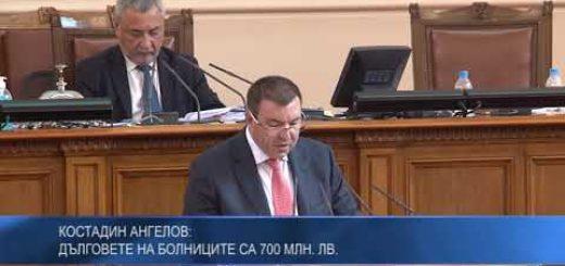 Костадин Ангелов: Дълговете на болниците са 700 млн. лв.