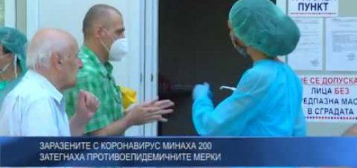 Заразените с коронавирус минаха 200 – затегнаха противоепидемичните мерки
