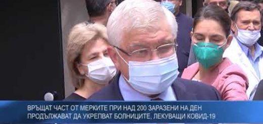 Връщат част от мерките при над 200 заразени на ден, продължават да укрепват болниците, лекуващи КОВИД-19