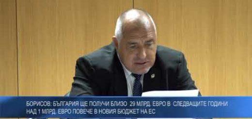 Борисов: България ще получи близо 29 млрд. евро в следващите години –  над 1 млрд. евро повече в новия бюджет на ЕС
