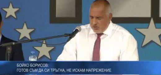 Бойко Борисов: Готов съм да си тръгна, не искам напрежение