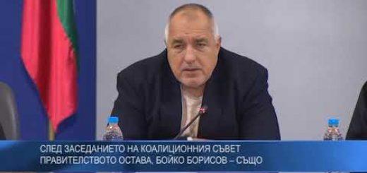 След заседанието на Коалиционния съвет: Правителството остава, Бойко Борисов – също