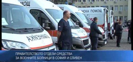 Правителството отдели средства за военните болници в София и Сливен