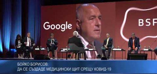 Бойко Борисов: Да се създаде медицински щит срещу КОВИД-19