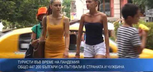 Туристи във време на пандемия – общо 447 200 българи са пътували в страната и чужбина