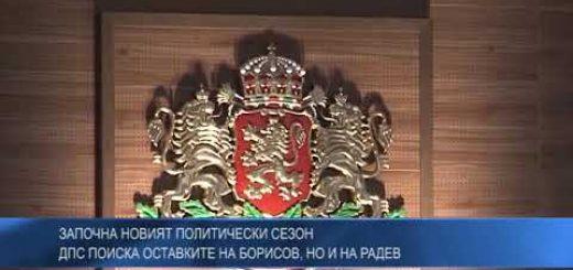 Започна новият политически сезон: ДПС поиска оставките на Борисов, но и на Радев