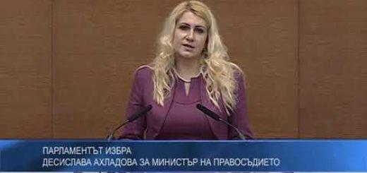 Парламентът избра Десислава Ахладова за министър на правосъдието