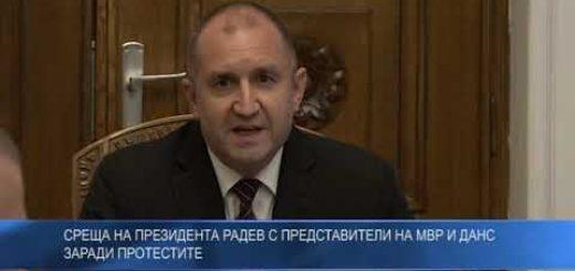 Среща на президента Радев с представители на МВР и ДАНС заради протестите