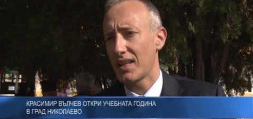 Красимир Вълчев откри учебната година в град Николаево