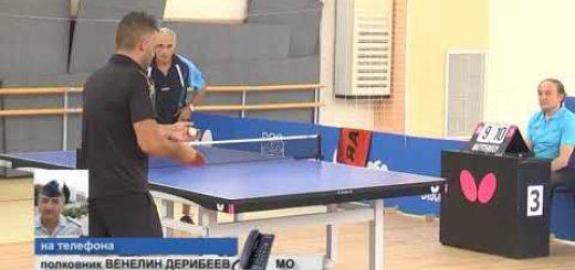 Започнаха Държавните военни първенства по тенис на корт и тенис на маса
