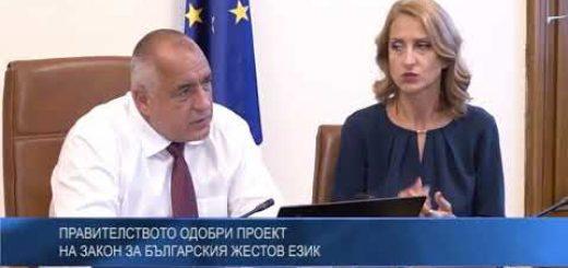 Правителството одобри проект на Закон за българския жестов език