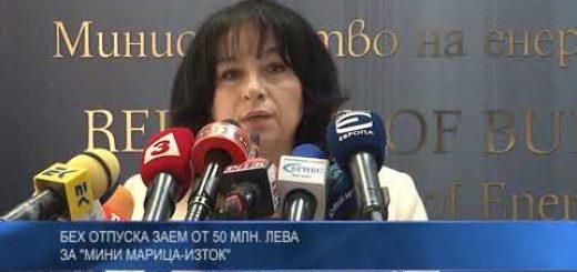 """БЕХ отпуска заем от 50 млн. лева за """"Мини Марица-изток"""""""