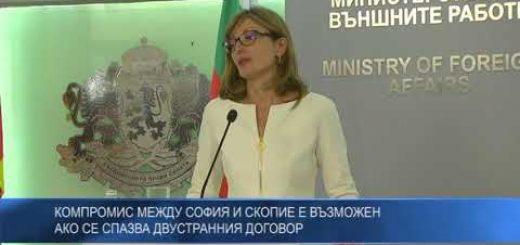 Компромис между София и Скопие е възможен ако се спазва двустранния договор