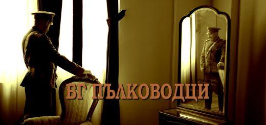 BG_PALKOVODCI